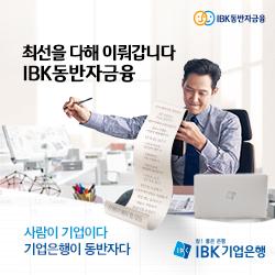 기업은행 2018년 9~10월