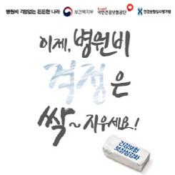 건보보장성강화 19년6월24일