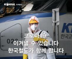 철도청 코로나 소독 배너